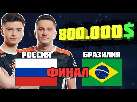 ФИНАЛ ЧЕМПИОНАТА МИРА ПО DOTA 2 | РОССИЯ vs БРАЗИЛИЯ | WESG Russia vs Pain Gaming