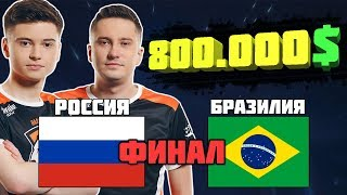 🔴ФИНАЛ ЧЕМПИОНАТА МИРА ПО DOTA 2 | РОССИЯ vs БРАЗИЛИЯ | WESG Russia vs Pain Gaming