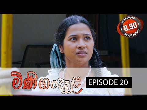 Minigandela Sirasa TV 06th July 2018 Ep 20 HD