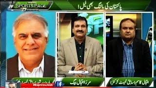 Sports Page   Iqbal Qasim   1 January 2017   Express News