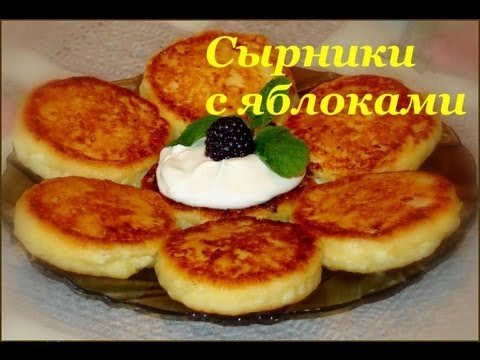Вкусные СЫРНИКИ с яблоками / Delicious Cheesecakes with apple