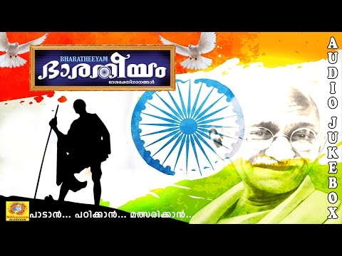 Desha Bakthi Ganangal | Bharatheeyam Vol 1 | Special Songs for Gandhi Jayanti | Audio Jukebox