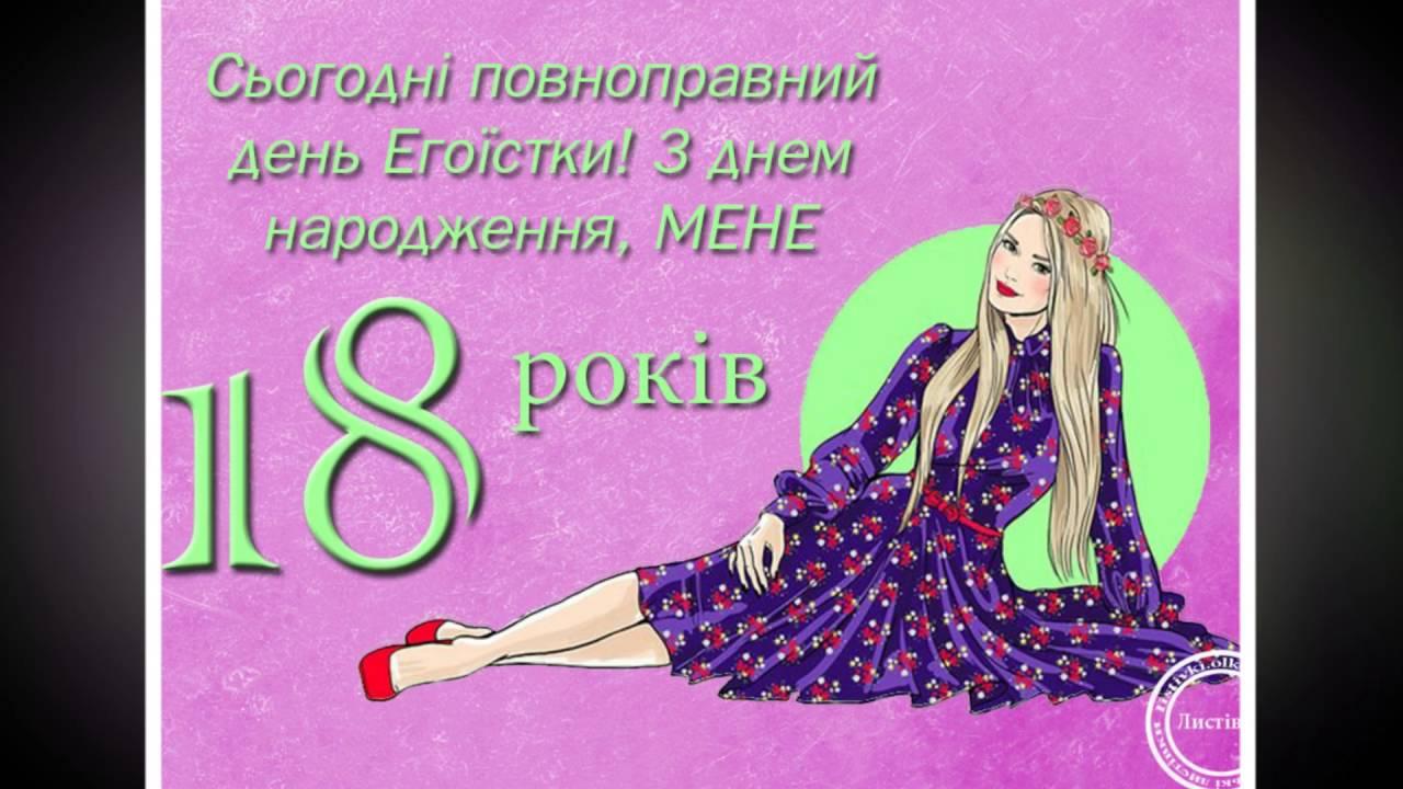 Поздравление с днем рождения подруге прикольные с 18 летием 7