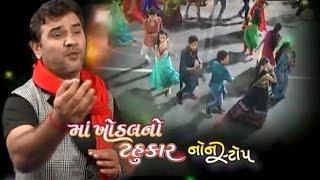 download lagu Maa Khodal No Tahukar - 1  Kirtidan Gadhvi gratis