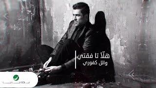 Wael Kfoury ... Halla Ta Feati - With Lyrics   وائل كفوري ... هلأ تا فقتي - بالكلمات