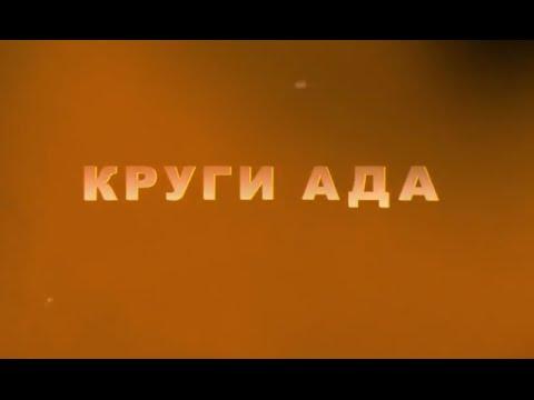 Война в Донбассе. Круги ада (18+). Новости Украины,России Сегодня