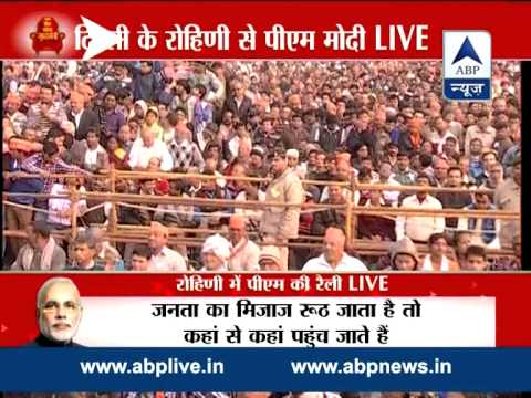 WATCH: PM Narendra Modi addressing at Rohini || targets Congress and AAP without naming anyone
