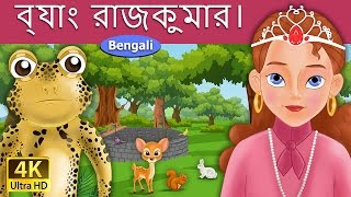 The Frog Prince in Bengali - Rupkothar Golpo - Bangla Cartoon - 4K UHD - Bengali Fairy Tales