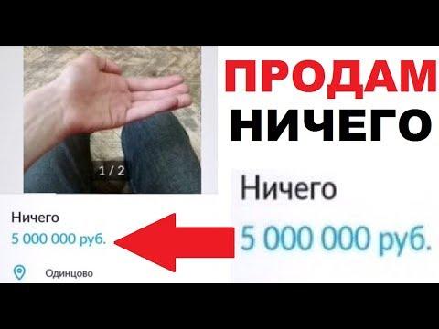 Лютые приколы. Продам НИЧЕГО за 5млн РУБЛЕЙ. Самое никакое ничего!!!