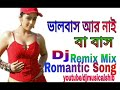 Bhalo Baso Ar Nai Ba Baso Dj Remix full Song ভালবাস আর নাই বা বাস আমি তোমাকে