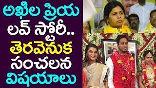 Minister Akhila Priya Love Story   Allagadda  Nandyala  Engagement  Marriage  Take One Media  Andhra