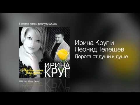Ирина Круг и Леонид Телешев - Дорога от души к душе - Первая осень разлуки /2004/