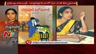 Prof. Katyayani Vidmahe About Yaddanapudi Sulochana Rani