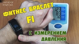 КРУТОЙ БЮДЖЕТНЫЙ ФИТНЕС БРАСЛЕТ С ИЗМЕРЕНИЕМ ПУЛЬСА - СМАРТ БРАСЛЕТ F1