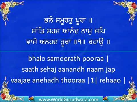 Dukh Bhanjani Sahib Ji - Read Along - Part 4 of 5 ((WorldGurudwara...