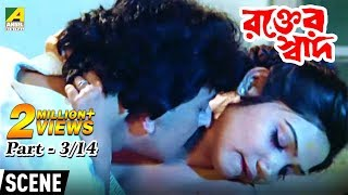 Rakter Swad - Bengali Movie | Part - 03/14