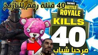 فورت نايت | 40 قتلة في الطور الجديد ! Fortnite 40 Kills