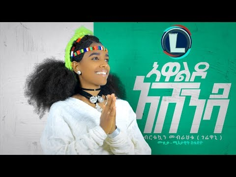 Birtukuan Mebrahtu - Awaldo | ኣዋልዶ / Ethiopian Tigrigna Music (Official Video)