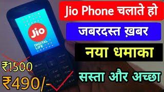Jio Phone चलाते हो ? नया धमाका ₹490 में | Jio Phone Update | Jio Phone 3 WizPhone