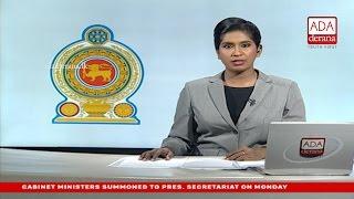 Ada Derana English News Bulletin 09. 00 pm  - 2017.05.20