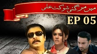 Main Mar Gai Shaukat Ali Episode 5