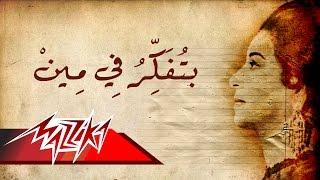 Betfakar Fe Meen - Umm Kulthum بتفكر فى مين - ام كلثوم