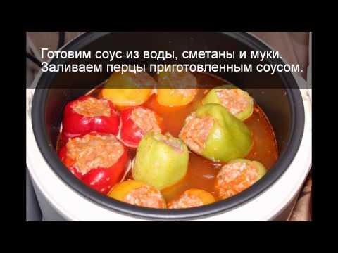 Как приготовить перцы в мультиварке - видео