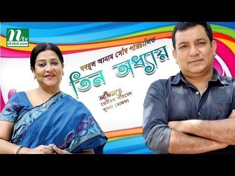 Bangla Natok - Tin Adhyay  (তিন অধ্যায়) | Subarna Mustafa & Tauqir Ahmed | Drama & Telefilm