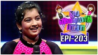 Odi Vilayadu Pappa   Season 5 - #203   Rethika - Dance Show   10/07/2017   Kalaignar TV