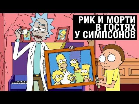 РИК И МОРТИ В ГОСТЯХ У СИМПСОНОВ | Сыендук
