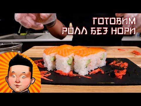 Ролл БЕЗ Нори | Суши рецепт| No nori sushi