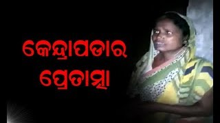 Lady Possessed By Husband's Spirit Reveals About Murder of Husband In Kendrapara