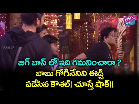 Kaushal Pulls Babu Gogineni | Bigg Boss Season 2 Telugu Episode 26 | YOYO Cine Talkies