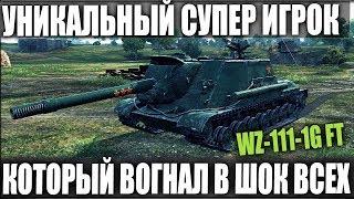 УНИКАЛЬНЫЙ СУПЕР ИГРОК НА WZ-111-1G FT ОФИГЕЛИ ВСЕ! ДАЖЕ СТАТИСТЫ В WOT!