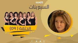 Download Episode 59 - Sabaa Banat Series | الحلقة التاسعة والخمسون  - السبع بنات 3Gp Mp4
