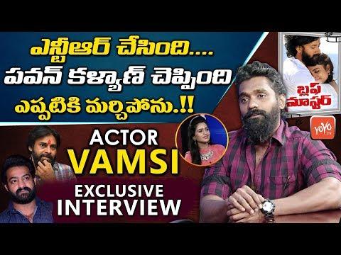 Bluff Master Movie Villain Vamshi About Pawan Kalyan And Jr NTR | Latest Telugu Movies | YOYO TV
