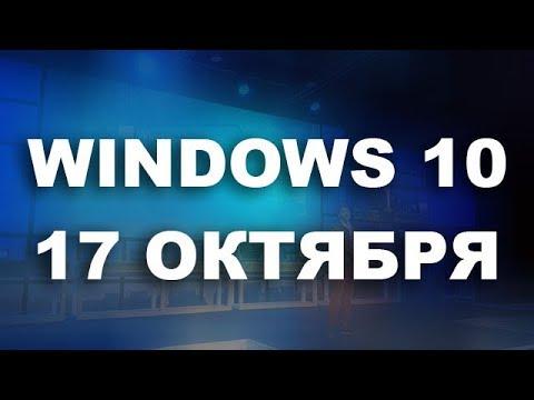Список версий Windows 10 — Википедия