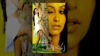 Padaharella Vayasu (2010)  Full Length Telugu Movie