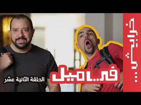 #في_ميل الحلقة الثانية عشر - الموسم الثاني