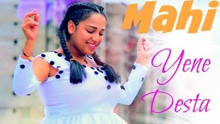 Mahlet Demere - Yene Desta - New Ethiopian Music (Official Video)