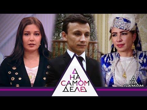 На самом деле - Хабиб привел в дом вторую жену. Выпуск от 23.04.2018