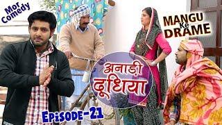 Mangu Ke Drame अनाड़ी दूधिया  # Episode 21 # Anadi Dudhiya # Vijay Varma # Mor Comedy