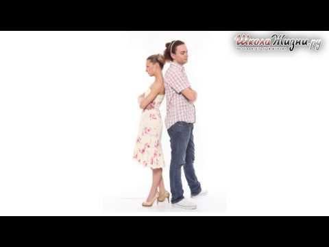 Как добиться, чтобы Жена вам Изменила или Ушла?