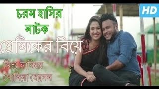 PREMIKAR BIYE - Speacial Bangla Natok - Mishu Sabbir & Sonia