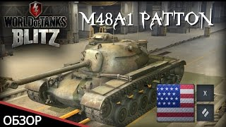 World of Tanks Blitz Обзор танка M48A1 Patton - WoT Blitz Android и iOS