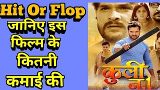 Coolie No. 1 Bhojpuri movies box Office collection feat khesari lal Yadav