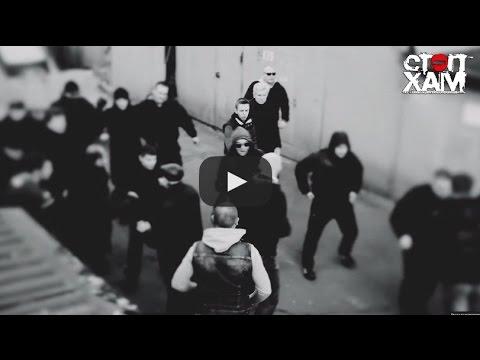 СтопХам - Без суда и следствия / Extrajudicially