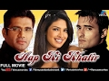Bollywood Romantic Movies | Aap Ki Khatir | Hindi Movies | Akshay Khanna Movies thumbnail