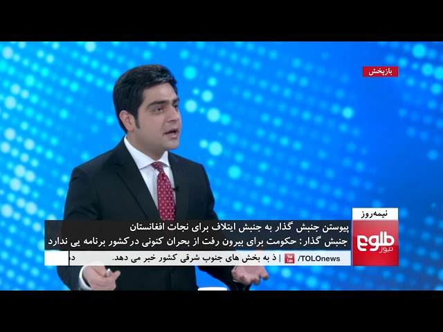 NIMA ROOZ: TM Join Coalition for Salvation Afghanistan