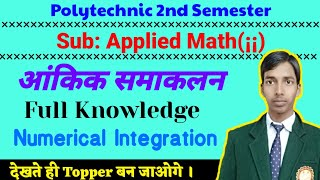 Numerical Integration , आंकिक समाकलन ||  Most important question for diploma || Applied Math 2nd
